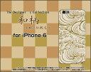 【メール便送料無料】iPhone XiPhone 8iPhone 8 Plus7/7 PlusSE6/6s 6 Plus/6s Plus5/5sハードケース/TPUソフトケース和柄(其の壱) type002[ 雑貨 メンズ レディース プレゼント 激安 特価 通販 ]
