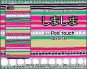 【メール便送料無料】iPod touch 6GiPod touch 5Gハードケース/TPUソフトケースしましま(ピンク)[ アイポッドタッチ アイポットタッチ ケース カバー ][ 雑貨 メンズ レディース プレゼント 激安 特価 通販 ]