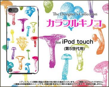 【メール便送料無料】iPod touch 6GiPod touch 5Gハードケース/TPUソフトケースカラフルキノコ(ホワイト)[ アイポッドタッチ アイポットタッチ ケース カバー ][ 雑貨 メンズ レディース プレゼント 激安 特価 通販 ]