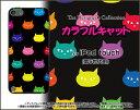 【メール便送料無料】iPod touch 6GiPod touch 5Gハードケース/TPUソフトケースカラフルキャット[ アイポッドタッチ アイポットタッチ ケース カバー ][ 雑貨 メンズ レディース プレゼント 激安 特価 通販 ]