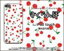 【メール便送料無料】iPod touch 6GiPod touch 5Gハードケース/TPUソフトケースさくらんぼ[ アイポッドタッチ アイポットタッチ ケース カバー ][ 雑貨 メンズ レディース プレゼント 激安 特価 通販 ]