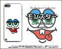 【メール便送料無料】iPod touch 6GiPod touch 5Gハードケース/TPUソフトケースモンスター2[ アイポッドタッチ アイポットタッチ ケース カバー ][ 雑貨 メンズ レディース プレゼント 激安 特価 通販 ]