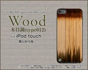 【メール便送料無料】iPod touch 5G ハードケース/TPUソフトケースWood(木目調)type012