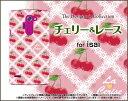 【メール便送料無料】LG style [L-03K] V30+ [L-01K] isai V30+ [LGV35] V20 PRO [L-01J]ハードケース/TPUソフトケースチェリー&レース[ 雑貨 メンズ レディース プレゼント 激安 特価 通販 ]