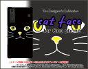 【メール便送料無料】Qua phone QZ [KYV44]QX [KYV42]PX [LGV33]Qua phone [KYV37]キュアフォン シリーズハードケース/TPUソフトケースキャットフェイス(ブラック)[ 雑貨 メンズ レディース プレゼント 激安 特価 通販 ]