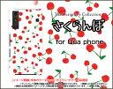 【メール便送料無料】Qua phone QZ [KYV44]QX [KYV42]PX [LGV33]Qua phone [KYV37]キュアフォン シリーズハードケース/TPUソフトケースさくらんぼ[ 雑貨 メンズ レディース プレゼント 激安 特価 通販 ]