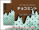 【メール便送料無料】Qua phone QZ [KYV44]QX [KYV42]PX [LGV33]Qua phone [KYV37]キュアフォン シリーズハードケース/TPUソフトケースチョコミント[ 雑貨 メンズ レディース プレゼント 激安 特価 通販 ]