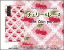 【メール便送料無料】Qua phone QZ [KYV44]QX [KYV42]PX [LGV33]Qua phone [KYV37]キュアフォン シリーズハードケース/TPUソフトケースチェリー&レース[ 雑貨 メンズ レディース プレゼント 激安 特価 通販 ]