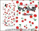 【メール便送料無料】MONO [MO-01K][MO-01J]モノハードケース/TPUソフトケースさくらんぼ[ 雑貨 メンズ レディース プレゼント 激安 特価 通販 ]