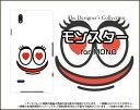 【メール便送料無料】MONO [MO-01K][MO-01J]モノハードケース/TPUソフトケースモンスター1[ 雑貨 メンズ レディース プレゼント 激安 特価 通販 ]