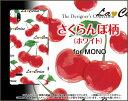 【メール便送料無料】MONO [MO-01K][MO-01J]モノハードケース/TPUソフトケースさくらんぼ柄(ホワイト)[ 雑貨 メンズ レディース プレゼント 激安 特価 通販 ]