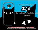 【メール便送料無料】らくらくスマートフォン4 [F-04J] 3 [F-06F] 2 [F-08E] プレミアム [F-09E]ハードケース/TPUソフトケース黒猫(ブルー)[ 雑貨 メンズ レディース プレゼント 激安 特価 通販 ]