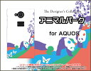 【メール便送料無料】AQUOS R2 [SH-03K/SHV42/70...