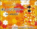 【メール便送料無料】AQUOS sense [SH-01K/SHV40]R [SH-03J/SHV39/604SH]EVER [SH-02J]ZETA [SH-04H]アクオスハードケース/TPUソフトケースオレンジフラワー [ 人気 定番 売れ筋 デザイン 雑貨 激安 特価 通販 ]