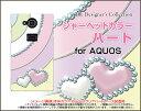 【メール便送料無料】AQUOS sense [SH-01K/SHV40]R [SH-03J/SHV39/604SH]EVER [SH-02J]ZETA [SH-04H]アクオスハードケース/TPUソフトケースシャーベットカラーハート[ 雑貨 メンズ レディース プレゼント 激安 特価 通販 ]