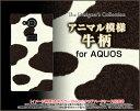 【メール便送料無料】AQUOS sense [SH-01K/SHV40]R [SH-03J/SHV39/604SH]EVER [SH-02J]ZETA [SH-04H]アクオスハードケース/TPUソフトケース牛柄[ 雑貨 メンズ レディース プレゼント 激安 特価 通販 ]