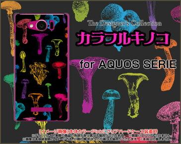 【メール便送料無料】AQUOS R compact[SHV41/701SH]SERIE mini[SHV38][SHV33][SHV31]U[SHV37][SHV35]SERIE[SHV34]ハードケース/TPUソフトケースカラフルキノコ(ブラック)[ 雑貨 メンズ レディース プレゼント 激安 特価 通販 ]