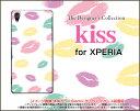 【メール便送料無料】XPERIA XZ1 [SO-01K/SOV36/701SO] XZ1 Compact [SO-02K] XZ Premium [SO-04J] XZs/XZエクスペリアハードケース/TPUソフトケースキス(ホワイト)[ 雑貨 メンズ レディース プレゼント 激安 特価 通販 ]