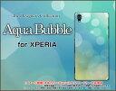 【メール便送料無料】XPERIA XZ1 [SO-01K/SOV36/701SO] XZ1 Compact [SO-02K] XZ Premium [SO-04J] XZs/XZエクスペリアハードケース/TPUソフトケースAqua Bubble[ 雑貨 メンズ レディース プレゼント 激安 特価 通販 ]