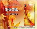 【メール便送料無料】XPERIA XZ1 [SO-01K/SOV36/701SO] XZ1 Compact [SO-02K] XZ Premium [SO-04J] XZs/XZエクスペリアハードケース/TPUソフトケースもみじ流し[ 雑貨 メンズ レディース プレゼント 激安 特価 通販 ]