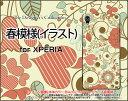【メール便送料無料】XPERIA XZ1 [SO-01K/SOV36/701SO] XZ1 Compact [SO-02K] XZ Premium [SO-04J] XZs/XZエクスペリアハードケース/TPUソフトケース春模様(イラスト)[ 雑貨 メンズ レディース プレゼント 激安 特価 通販 ]