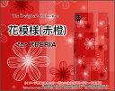 【メール便送料無料】XPERIA XZ1 [SO-01K/SOV36/701SO] XZ1 Compact [SO-02K] XZ Premium [SO-04J] XZs/XZエクスペリアハードケース/TPUソフトケース花模様(赤橙)[ 雑貨 メンズ レディース プレゼント 激安 特価 通販 ]