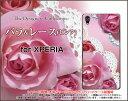 【メール便送料無料】XPERIA XZ1 [SO-01K/SOV36/701SO] XZ1 Compact [SO-02K] XZ Premium [SO-04J] XZs/XZエクスペリアハードケース/TPUソフトケースバラ&レース(ピンク)[ 雑貨 メンズ レディース プレゼント 激安 特価 通販 ]