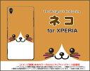 【メール便送料無料】XPERIA XZ1 [SO-01K/SOV36/701SO] XZ1 Compact [SO-02K] XZ Premium [SO-04J] XZs/XZエクスペリアハードケース/TPUソフトケースネコ[ 雑貨 メンズ レディース プレゼント 激安 特価 通販 ]