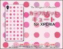 【メール便送料無料】XPERIA XZ1 [SO-01K/SOV36/701SO] XZ1 Compact [SO-02K] XZ Premium [SO-04J] XZs/XZエクスペリアハードケース/TPUソフトケースカラフルドット キュート[ 雑貨 メンズ レディース プレゼント 激安 特価 通販 ]