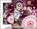 【メール便送料無料】XPERIA XZ1 [SO-01K/SOV36/701SO] XZ1 Compact [SO-02K] XZ Premium [SO-04J] XZs/XZエクスペリアハードケース/TPUソフトケース菊(華美)[ 雑貨 メンズ レディース プレゼント 激安 特価 通販 ]
