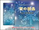 【メール便送料無料】XPERIA XZ1 [SO-01K/SOV36/701SO] XZ1 Compact [SO-02K] XZ Premium [SO-04J] XZs/XZエクスペリアハードケース/TPUソフトケース雪の結晶[ 雑貨 メンズ レディース プレゼント 激安 特価 通販 ]