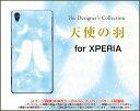 【メール便送料無料】XPERIA XZ1 [SO-01K/SOV36/701SO] XZ1 Compact [SO-02K] XZ Premium [SO-04J] XZs/XZエクスペリアハードケース/TPUソフトケース天使の羽[ 雑貨 メンズ レディース プレゼント 激安 特価 通販 ]