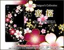 【メール便送料無料】XPERIA XZ1 [SO-01K/SOV36/701SO] XZ1 Compact [SO-02K] XZ Premium [SO-04J] XZs/XZエクスペリアハードケース/TPUソフトケース夜桜[ 雑貨 メンズ レディース プレゼント 激安 特価 通販 ]
