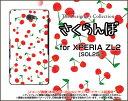 【メール便送料無料】XPERIA ZL2 [SOL25]XPERIA Z Ultra [SOL24]エクスペリアハードケース/TPUソフトケースさくらんぼ[ 雑貨 メンズ レディース プレゼント 激安 特価 通販 ]