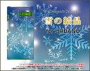 【メール便送料無料】URBANO V03 [KYV38] V02 [KYV34] V01 [KYV31] L03 [KYY23] L02 [KYY22] L01 [KYY21]アルバーノハードケース/TPUソフトケース雪の結晶[ 雑貨 メンズ レディース プレゼント 激安 特価 通販 ]