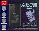 【メール便送料無料】XPERIA Z1 [ SO-01F / SOL23 ]ハードケース/TPUソフトケース星座シリーズ ふたご座 (双子座/ふたござ/フタゴザ)[ 雑貨 メンズ レディース プレゼント 激安 特価 通販 ]