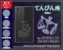 【メール便送料無料】XPERIA Z1 [ SO-01F / SOL23 ]ハードケース/TPUソフトケース星座シリーズ てんびん座 (天秤座/てんびんざ/テンビンザ)[ 雑貨 メンズ レディース プレゼント 激安 特価 通販 ]