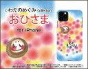 3D保護ガラスフィルム付 iPhone 11 アイフォン イレブンdocomo au SoftBankおひさま [ デザイン 雑貨 かわいい ] 2