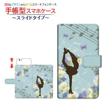 XPERIA Ace [SO-02L] 対応 手帳型 スマホケース スライドタイプ フィギュアスケート FUJITSU 富士通 メール便 送料無料 ガーリー 花 音符 蝶 ピールマンスピン 女の子 [ ダイアリー型 ブック型 スライド式 ]