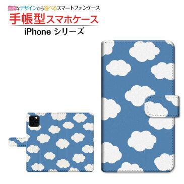 iPhone 12 Pro アイフォン トゥエルブ プロ 対応 手帳型 スマホケース カメラ穴対応 雲ドット 青空 Apple アップル 定形・定形外郵便 送料無料 [ ダイアリー型 ブック型 ]