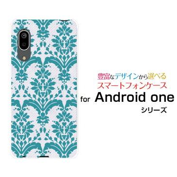 Android One S7 アンドロイド ワン エスセブンY!mobileダマスク type1 グリーン[ おしゃれ プレゼント 誕生日 記念日 ]
