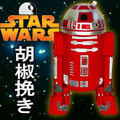 【在庫あり!】【STAR WARS☆スターウォーズ】R2-R9 PEPPER MILL★R2R9の粗挽きペッパーミル♪(胡椒挽き)(SWPEPPER-03)【エンタメセール0901】【敬老の日特集2008】【エンタメ0905_2】★0904-point★