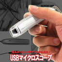 【販売中】送料350円USBマイクロスコープ【ポイント10倍!】【USBガジェット】【36%OFF割引】「...