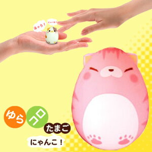 【販売中/送料350円】ゆらコロたまごにゃんこ【在庫アリ】 卵の 子猫 が鳴く♪、のに起き上がる...