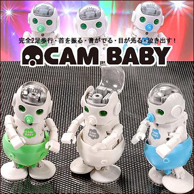 可愛いベイビー♪CAM-BABY(カムベイビー)ブルー☆よちよち歩いて転ぶと泣いちゃう、赤ちゃん型完全二足歩行ロボット