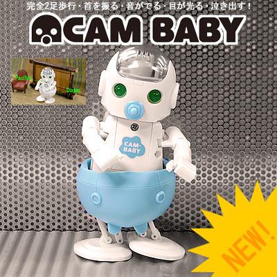可愛いベイビー♪CAM-BABY(カムベイビー)ホワイト☆よちよち歩いて転ぶと泣いちゃう、赤ちゃん型完全二足歩行ロボット