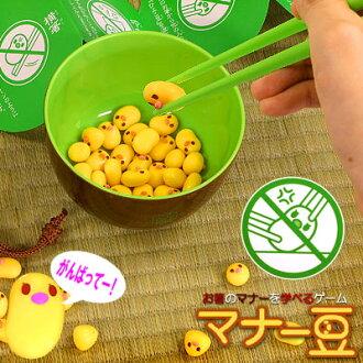 MAME Manor beans (beans) ★ chopsticks de grip, ★ I'll grasp the pretty bean-CHAN!