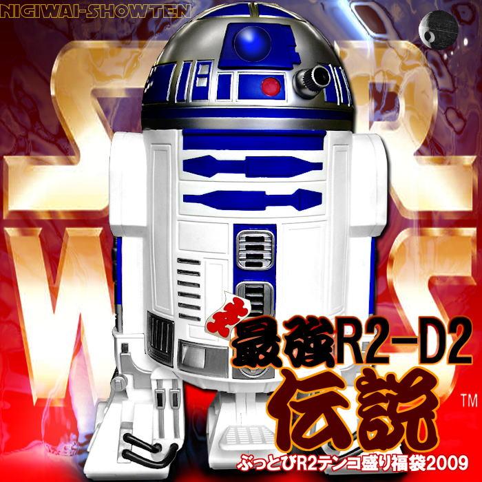 【スターウォーズ☆R2-D2福袋2009年版】なんと!まとめて半額以下☆ゴミを捨て、醤油をかけ、手ぬぐいで汗を拭き、ワッペンで決めろ!