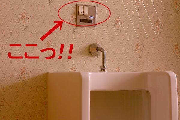 どこでもスイッチ