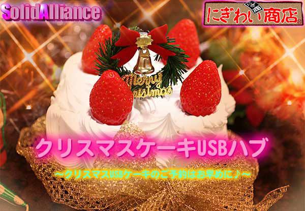 2008年!【予約/限定7台!/送料無料】クリスマスケーキUSBハブ 〜クリスマスUSBケーキのご予約はお早めに♪〜【今年は11月25日午前10時予約〆切り】 XMAS-HUBソリッド アライアンス